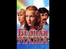 Бедная Маша: Серия 2 1981