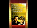 Будни и праздники Серафимы Глюкиной: Серия 2 1988