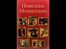 Новеллы Ги Де Мопассана Бочонок 12 (2-4)