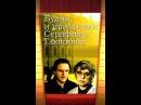 Будни и праздники Серафимы Глюкиной: (1 Серия ) 1988