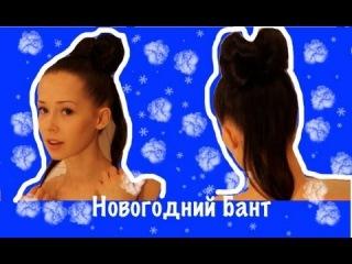 ЭФФЕКТНЫЙ Бант из Волос/ВЕЛИКОЛЕПНАЯ Прическа