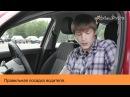 Правильная посадка водителя в автомобиле видео урок uroki-online
