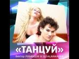 Виктор Лобинцов feat DJ Salamandra - Танцуй