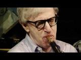 Вуди Аллен играет на кларнете МК