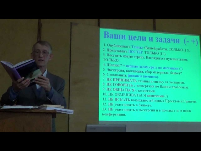 45.О международных конференциях,часть-2, by Entomologist in Ukraine
