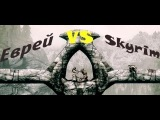 Путешествие Еврея по Скайриму #2 - ЗОЛОТО!