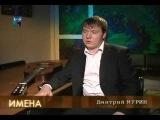 Имена. Дмитрий Мурин (22.07.2012)