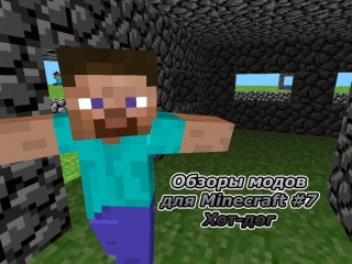 Моды для Minecraft'a #7/Хот-дог /Ссылка в описании