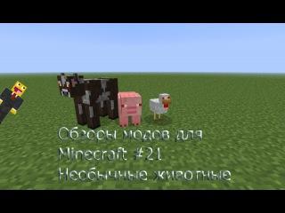 Моды для Minecraft'a #21/Необычные животные/Ссылка в описании