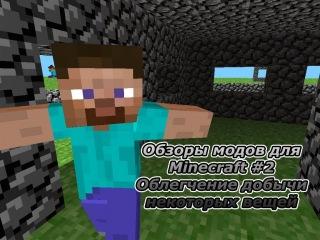 Моды для Minecraft'a #2/Облегчение добычи/Ссылка в описании