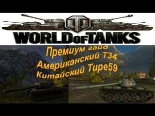Премиум гайд Т34 и Type 59