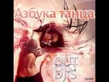 OutCast DJ's - Азбука Танца #80 (comeback to 2009)
