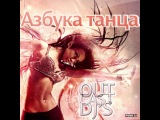 OutCast Dj's - Азбука Танца #70