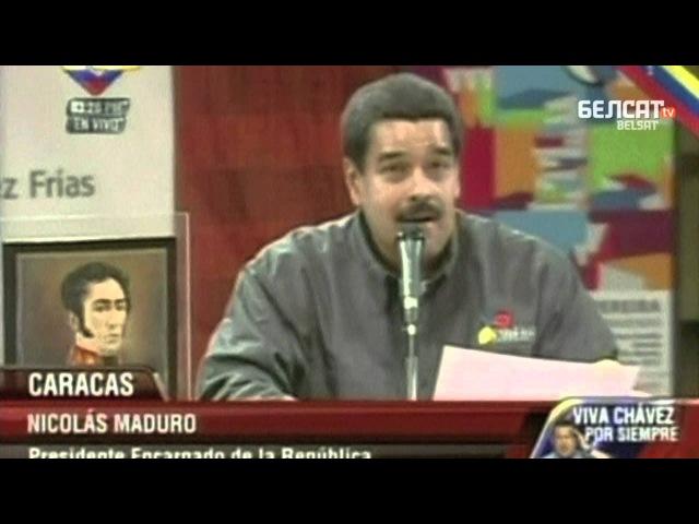 Віцэ прэзідэнт Венесуэлы Камандантэ дамовіўся з Хрыстом наконт Папы Белсат
