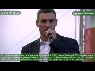 Пьяный Кличко в Ирпене не знал своего мажоритарщика