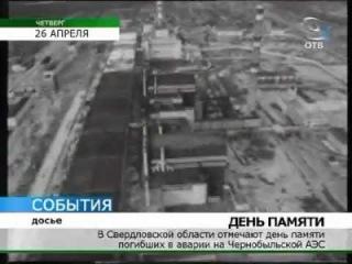 День памяти погибших в Чернобыле