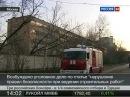 Обрушение дома в Москве на стройке