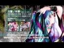 天響ノ和樂<tenkyou-no-wagaku>