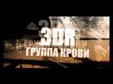 Кино - Группа крови (3DR MAFIA Remix)