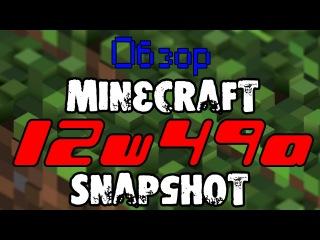 Обзор Minecraft SnapShot 12w49a - Запускаем Фейерверки!