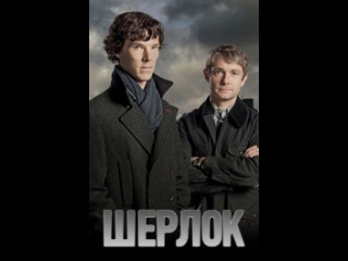 Шерлок Холмс BBC [Sherlock BBS]: 2 сезон 3-я серия