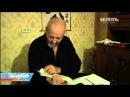 Прагноз экстрасэнса Валекса на спутникова ТВ Белсат 2013