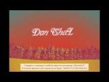 Don ShaL - зима(Dav.посвящается)