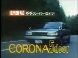 1983 TOYOTA CORONA Ad 3
