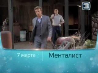 Менталист. Реклама ТВ3. 3-й сезон