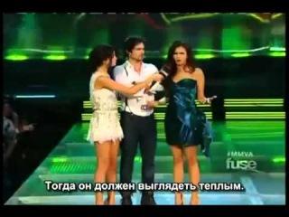 Нина Добрев и Йен Сомерхолдер + Селена Гомес и Джастин Бибер на MMVA 2011 (rus sub)