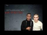 מתן גלילוב ויוחאי שושן -כמה טעיתי ♫ 2011