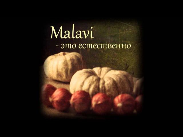 Malavi - Инструкция по применению