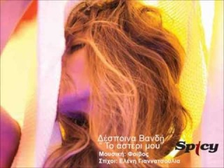 Despina Vandi- To asteri mou - Official Audio Release (HQ)