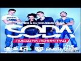 Dj Niki &amp Dj Squeeze feat. SODA - Поезд на Ленинград (Extended Mix)