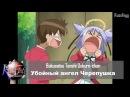 LOLFegg 2 (меланхолия, сиськи, ангелы)