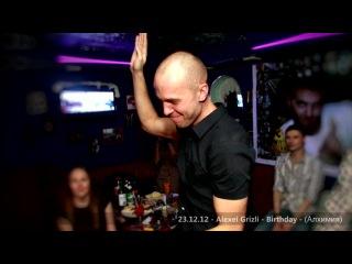 Alexei Grizli - Birthday - Ессентуки - Алхимия Бар - 23.12.12
