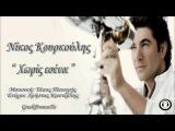 Nikos Kourkoulis - Xwris Esena ( New Official Single 2012 ) HQ