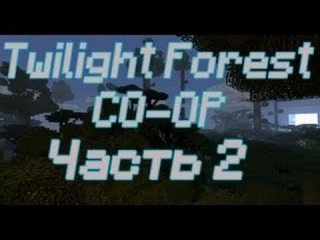 Minecraft #2 The twilight forest ( Лабиринт минотавров )