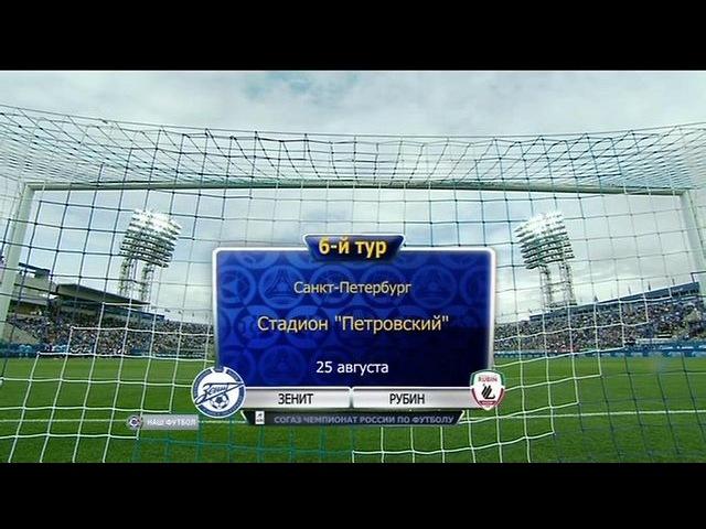 Обзор матча Зенит Рубин 1 2
