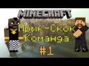 Minecraft ПРЫГ-СКОК КОМАНДА 1 Начало Багета