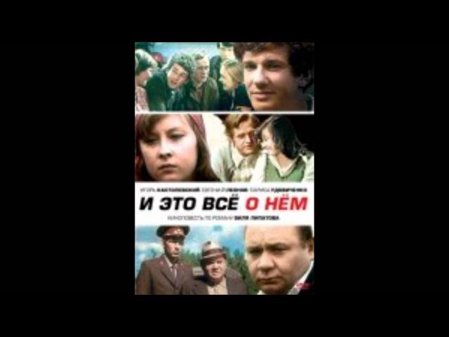 Евгений Крылатов музыка из кф И это все о нем