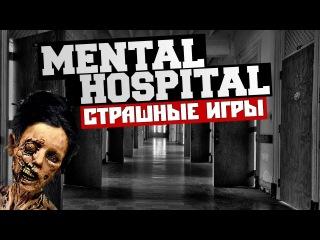 СТРАШНЫЕ ИГРЫ - Mental Hospital (ПСИХБОЛЬНИЦА)