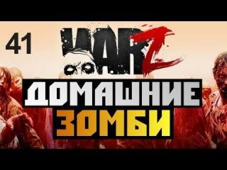 The War Z - Как приручить толпу зомби? #41