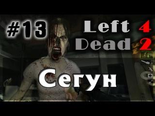Left 4 Dead 2 - #13 - Сегун