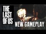 The Last of Us - 10 минут геймплея