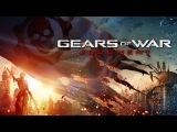 Gears of War: Judgment - Мультиплеерный трейлер «Внутренности Шестерёнок»