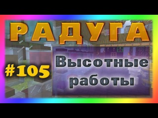 Minecraft - Радуга - 105 - Высотные работы
