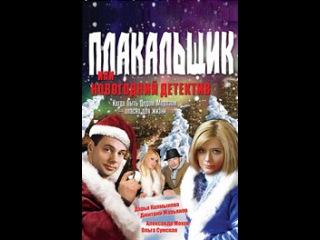Плакальщик, или новогодний детектив: Серия 2 2004