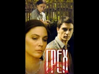 Фильм Грех (2007) смотреть онлайн бесплатно в хорошем качестве