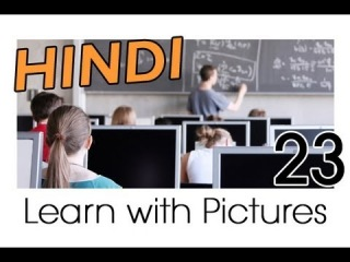 Learn Hindi Vocabulary with Pictures - School Subjects